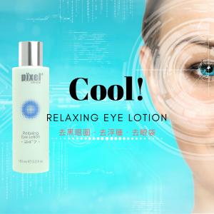 【Relaxing Eye Lotion 眼部消腫冰感液】每晚睡前敷5分鐘 消腫去黑眼圈去疲勞 使眼睛更有神采