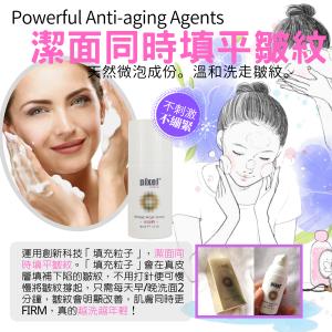 【Wrinkle Wash Away 無紋美肌潔面啫喱】嶄新潔面技術「潔面粒子」每只需洗1分鐘皺紋會慢慢變細紋 細紋慢慢會消失