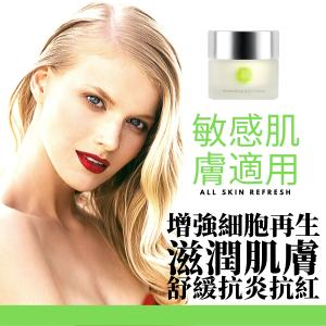 【Redensifying Night Cream 活肌修護晚霜】有機植物精華 增強細胞再生 加強皮膚保濕力 滋潤肌膚