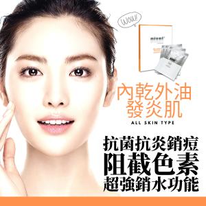 【Bio-Activ Whitening Mask B3美白針面膜】想肌膚又白又無痘痘?