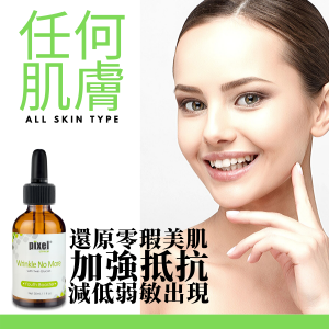 【Wrinkle No More 美肌28精華】28天收細毛孔18% 皺紋減17% 彈性增加8% 嫩滑度13%!